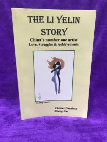 the li yelin story 李野林传