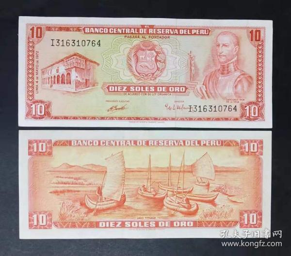 Peru 10 Sol banknote 1972 Foreign coin