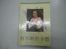 An old book, Nostalgic Nostalgia, by Qiong Yao, published by a writer 1990 E2-9