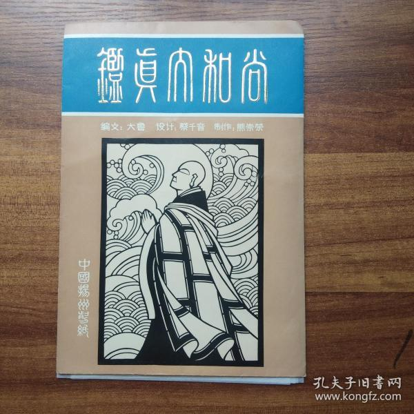 "Japanese returning Chinese folk paper-cutting art Yangzhou paper-cutting ""Painting of the Great Monk"" 10 pieces of paper-cutting Chinese paper-cutting Size: 23.6 * 16.5 Pinjia"