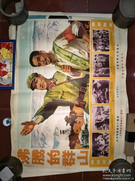"""70's 2 painting movie poster: """"Boiling Mountains"""""""