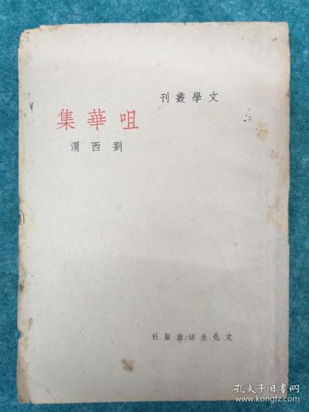 """Literary Series """"The Collection of Tsui"""" by Liu Xiwei Published in 1947"""