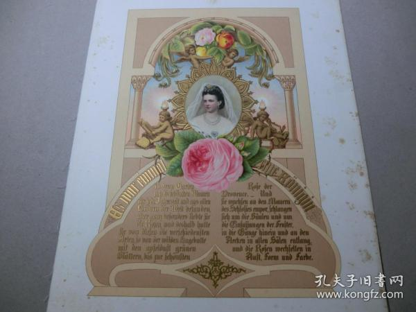 """[One hundred yuan free shipping] """"The most beautiful rose in the world"""" series 3 1890 colorful overprint lithographs from Andersen's fairy tales Size 34 × 25 cm"""