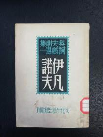 Ivanov (Selected Works of Chekhov Drama)