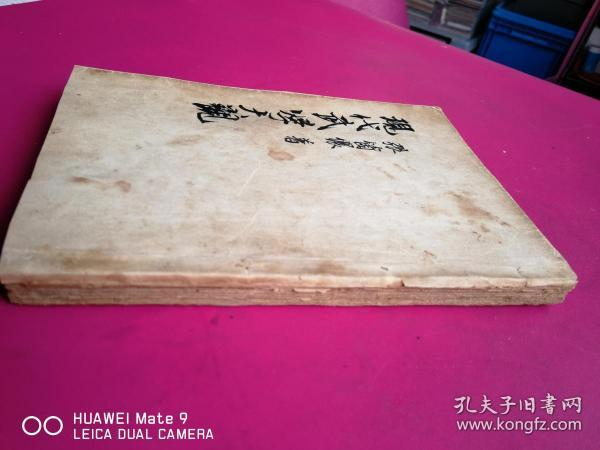 """Republic of China rare martial arts fine book """"Modern Martial Arts Grand View"""" with 80 exercises! By Zhang Jiannong, published by Shanghai Dacheng Bookstore."""