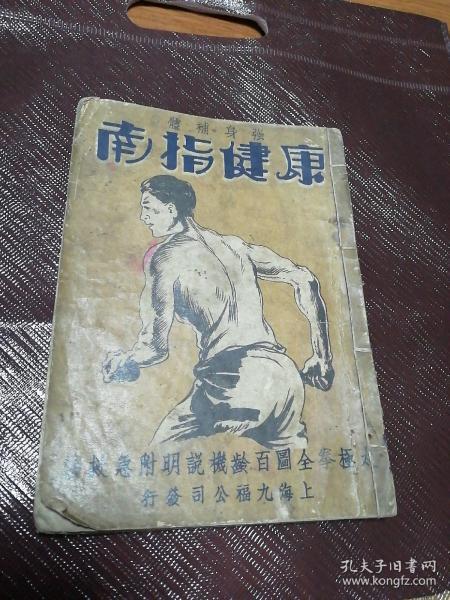 Health Guide, with illustrations of Tai Chi Tai Chi Chu Minyi by Wu Shi