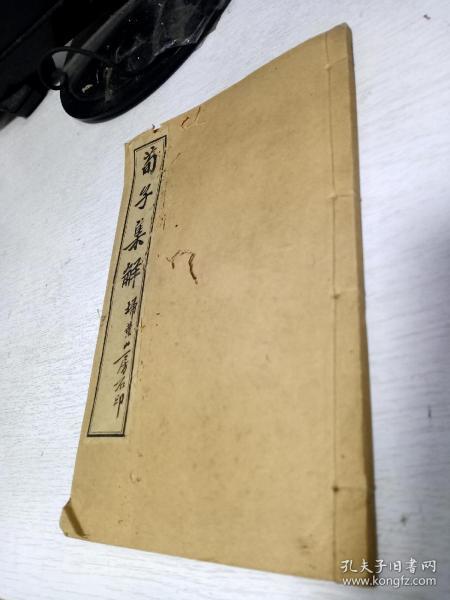 Book of Xunzi Vol. 2