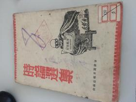 Anthology of Times (Jin Chaji)