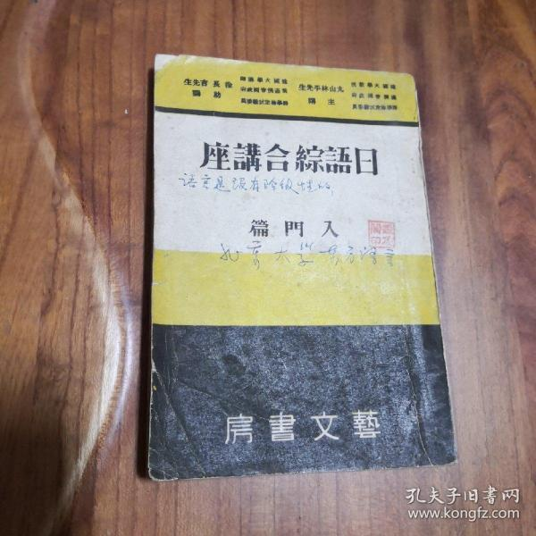 Comprehensive Japanese Course ---- Introduction Four-volume bound volume [Kant 8 years]