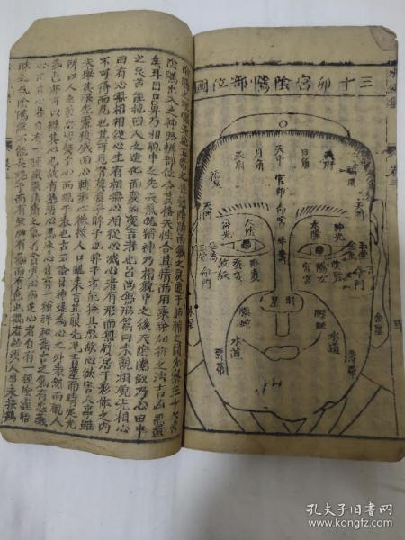 Woodcut Water Mirror Collection, Beyond Passing Mid-Qing Dynasty Woodcut Photographs, Ancient Books, Volume 3, Full Part of Dharma Wulai Shenjian, 36th House, Right Side, Lying Phase, etc