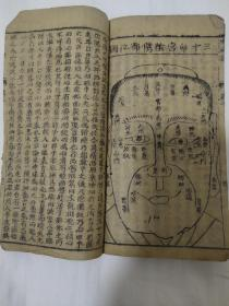 Woodcut Water Mirror Collection, Beyond Passing Mid-Qing Dynasty Woodcut Photographs, Ancient Books, Volume 3, Full Part of Dharma Wulai Shenjian, 36th Palace, Right Side, Lying Phases, etc.