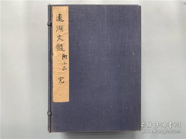 """A collection of 6 volumes of the """"Hanako Essay"""" in modern Chinese anthology of Japan, which contains two volumes of """"Economy Essay"""". Booked by Uchida Zhou Ping. Shehu 叟 collection of books. Notes, travels, sequence reading, and so on."""