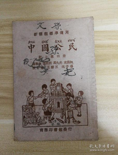 Chinese Citizen Elementary School Vol.4 (23 Years Textbook)