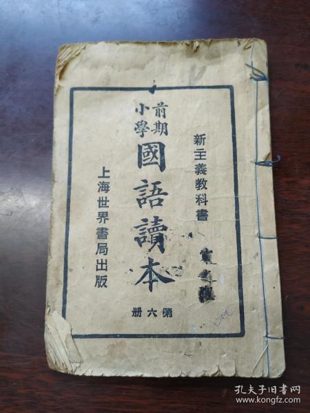 Chinese Reader (Elementary School) (Republic of China, Volume 6)