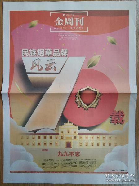 "Oriental Tobacco News Golden Weekly September 29, 2019 ""National Tobacco Brands in the 70th Year"", ""Long Time To Forget"", rich in content, historical data, and worthy of collection"