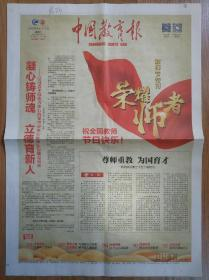 "China Education News September 10, 2019 Teacher's Day special issue ""Glorious Teacher"""