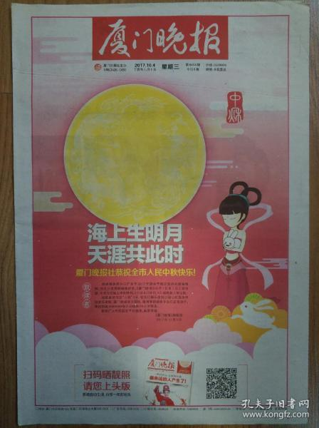 "Xiamen Evening News, October 4, 2017, ""Morning at Sea and Bright Moon at the End of the World"" Mid-Autumn Festival newspaper"