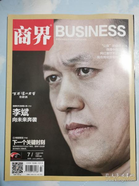 Business Magazine (8 books and 40 yuan)