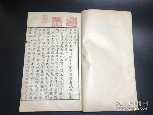 Five Classics, Six Volumes, Two Volumes, One Volume, Quan Ming, Jiang Mingsheng