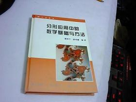 Mathematical foundations and methods in fractal application Author Xie Heping Signed this book Hardcover Good picture