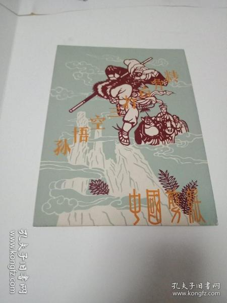 Chinese paper-cut, Sun Wukong's three dozen bones
