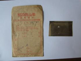 1951 Advertising Film Bag, Huashan Photo Gallery, Huashan Road, Jing'an Temple, Shanghai