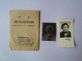 Film bag, photos, negatives of the State-owned New China Photo Gallery, 88 Nanjing Road, Shanghai, China