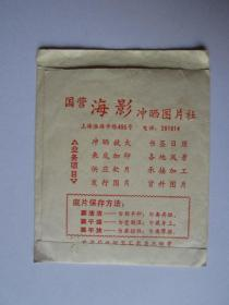 Cultural film, Shanghai Huaihai Middle Road, state-owned Haiying development photo advertising bag