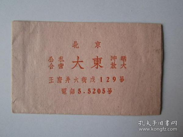 The film bag of the public-private joint venture Dadong Photo Gallery, No. 129 Wangfujing Street, Beijing in the early days of the founding of the PRC