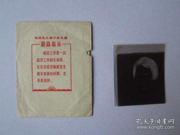 One negative film bag and one negative film in the Daqing Photo Gallery, National Tibet Road, Cultural Revolution, Shanghai