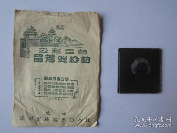 An early negative film bag and a glass negative film in the public-private joint-venture Liufang Photo Studio, 308 Pengcheng Road, Xuzhou
