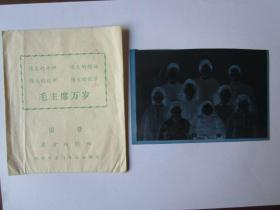 A negative film bag and a negative film of the state-owned Dongfanghong Photo Studio in Hongqiqiao outside the Yemen Gate of Suzhou during the Cultural Revolution