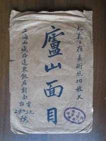 Early Far East Hotel, Tibet Road, Shanghai, Damei Day and Night Photo Gallery Advertising Bag
