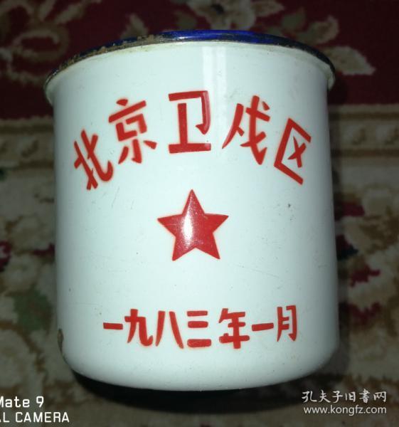 Special offer 1983 Enamel Tea Crock in Weijing District, Beijing