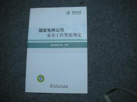 Regulations on rewards and punishments for safety work of the State Grid Corporation of China