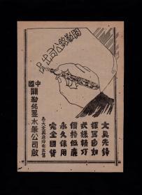 Completely domestic! Guan Leming Pen Advertisement