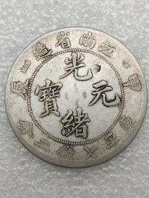 Guangxu ingot silver dollar