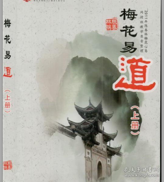 Chen Chunlin-Book of Plum Blossoms