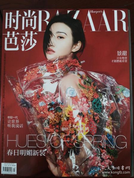 Fashion Bazaar Magazine April 2019 Zhang Yunlei, Jing Tian, Wu Qingfeng, Yang Chaoyue, Guo Qilin, Mao Diyi, Wu Dajing, Zhang Zifeng