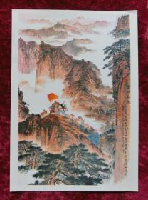 32 publicity poster: Wanshan red