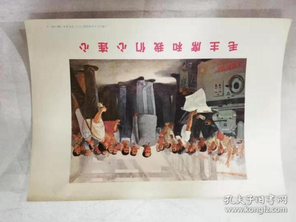 Chairman Mao and us (Shanghai People's Publishing House)