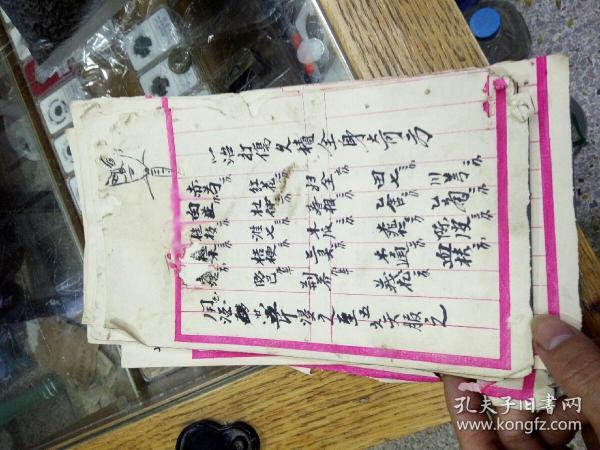 Handwritten old medical book (Lao Qifang)