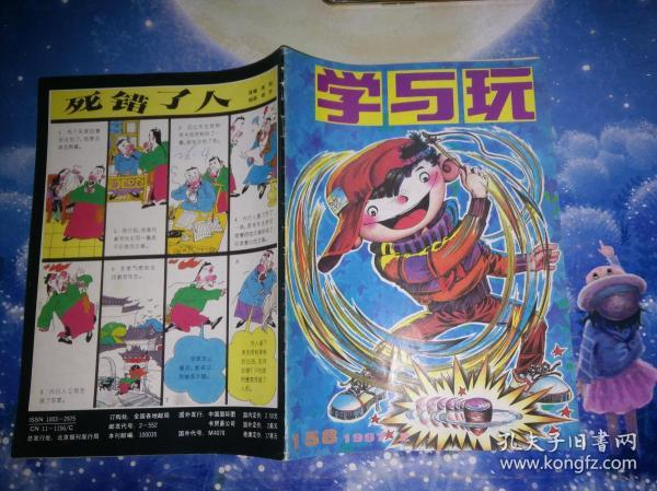 Learn and Play Issue 2 1997