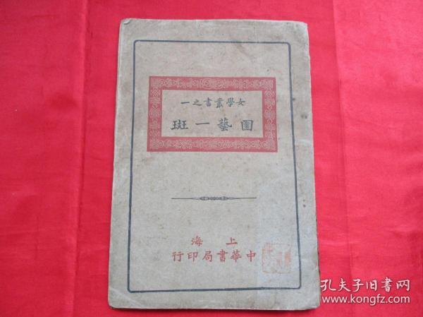 One of the Books on Women's Studies in the Republic of China, Gardening Spot, Shanghai Zhonghua Book Company