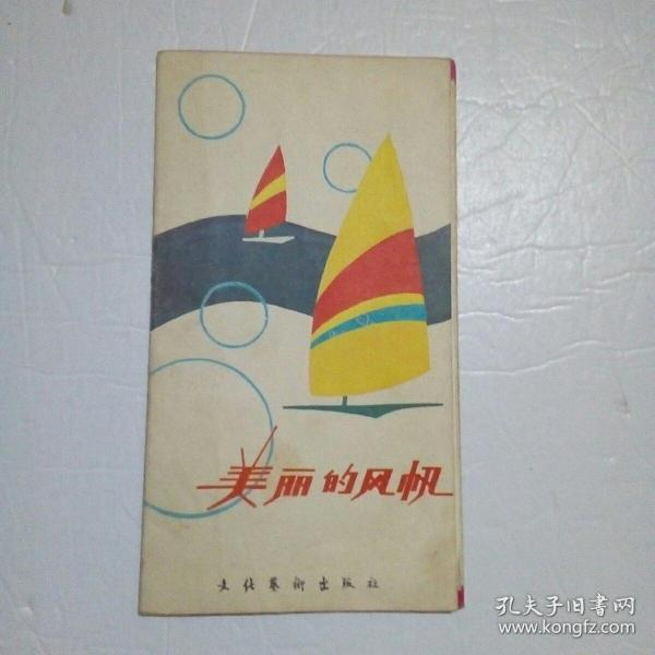 Beautiful Sailing Song (1982 Edition)