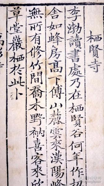 """There is a white eyebrow of Qing Dynasty private writing! In the thirty-ninth year of the Kangxi reign of Qing Dynasty, Lin Yu wrote and wrote the """"Five Volumes of Yuyang Mountain People's Essence"""" (famous poems, famous handwritten engravings, quaint and round strokes, exquisite fonts, and one of the """"Lin's Four Writes"""". , Carved, printed five beautiful, rare original!)"""