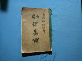 Psychologically easy to understand [published in 1905. The earliest monograph on psychology compiled by the Chinese]