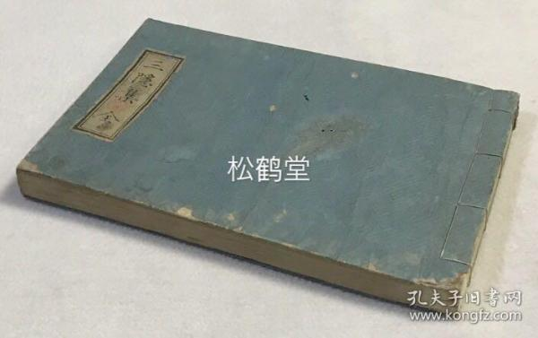 """Three Hidden Anthologies"" in one volume, and a three-year postscript of the manuscript, Chinese, and Song Baoyou. It contains a collection of poems by the wind-riding monk Hanshan in the Tiantai Mountains of Zhejiang in the Tang Dynasty in China. It consists of five parts and seven parts. Biography and slang, including ""Shidelu"" and ""Shideshi Poetry"", collectively known as ""Three Hidden Collections"", a large number of mad poems, unconventional, according to the book of Jiangdong University, to fulfill ""Mr. Ding Ning"" ""The meaning of the flow"", the front of the volume contains three hidden images, etc., and the end of the volume contains ""Zhu Hanzhang and Nan Lao Tie"", etc., with a list of Japanese authors."
