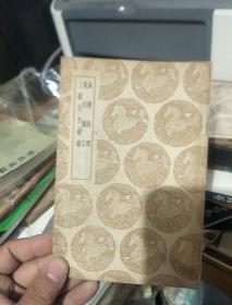 漁樵對問 晁氏儒言 上蔡先生語錄(叢書集成補印本)