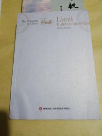 Liezi:rider on the wind